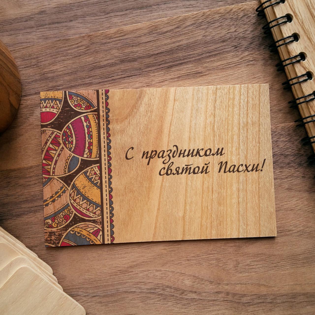 """Деревянная открытка """"Святой Пасхи"""""""