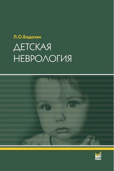 Детская неврология 4-е изд.