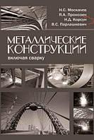 Металлические конструкции, включая сварку