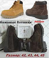 Ботинки мужские демисезонные. Натуральная кожа, замша. Производство Австрия.