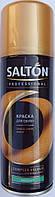 Краска Малахит для замши, нубука и велюра Салтон Professional 200мл, фото 1