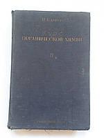 Каррер П. Курс органической химии. Книга 2. 1938 год