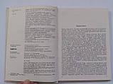 Тимофеенко В. Одесса. Архитектурно-исторический очерк, фото 3