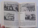 Тимофеенко В. Одесса. Архитектурно-исторический очерк, фото 8