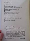 Тимофеенко В. Одесса. Архитектурно-исторический очерк, фото 10