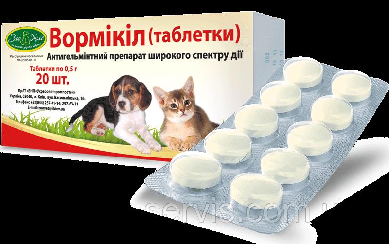 Вормикил таблетки от глистов для кошек  уп. - 20 таб