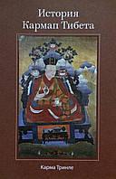 История Кармап Тибета. Карма Тринле
