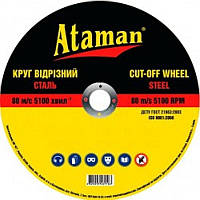 Круг отрезной по металлу Ataman 41 14А 150 2,0 22,23 (63844-000/40-110)