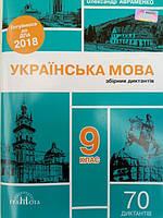 ДПА 2018 9 клас. Українська мова.