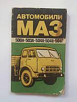 Автомобили МАЗ 500А-503А-504А-504В-504Г. Техническое описание и инструкция по эксплуатации. 1978 год