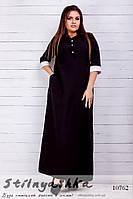 Стильное платье-рубашка в пол большого размера черное