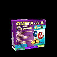 Омега - 3,6 актив+вітамін А+Е