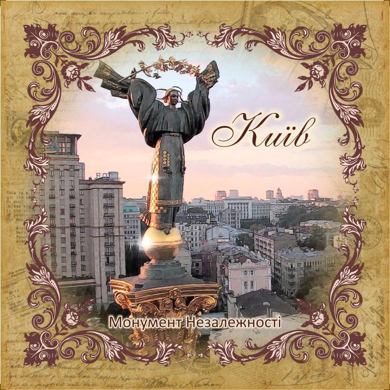 """Підставка під чашку """"Монумент Незалежності, м. Київ"""" 10х10 см"""