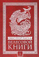 """Анатолий Колесов """"Экспертиза Велесовой книги"""" Том 1 (+ DVD)"""