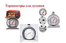 Термометри для духовки