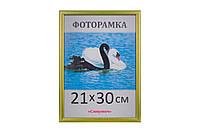 Фоторамка ,пластиковая, А4, 21х30, рамка , для фото, дипломов, сертификатов, грамот, картин,  1411-3