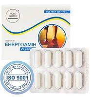 Энергоамин  L-карнитин, 20 капсул - повышение выносливости и работоспособности, снижение веса