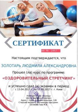 Образец сертификата по оздоровительному стретчингу на русском языке от школы Олимпия