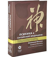 """Джовани Мачоча """"Психика в китайской медицине"""" Лечение психоэмоциональных проблем…"""