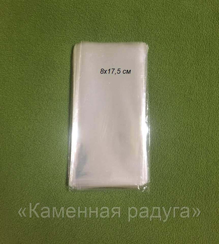 Пакеты прозрачные, 8 х 17,5 см