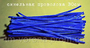 Синельная проволока 30 см