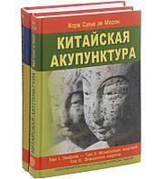 """Жорж Сулье де Моран """"Китайская акупунктура"""" (комплект из 2 книг)"""