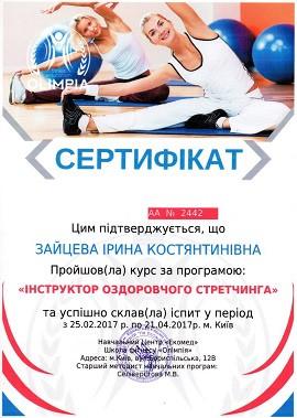 Сертификат инструктора стрейчинга выдается после сдачи экзаменов в школе Олимпия
