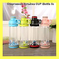 Спортивная бутылка CUP iBottle 5s!Опт