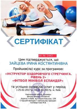 Сертификат второго уровня подготовки по оздоровительному стретчингу на украинском языке от школы Олимпия