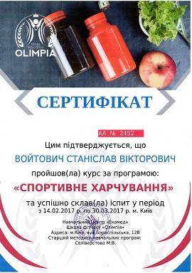 Пример сертификата на украинском языке по дистанционному курсу спортивного питания от школы Олимпия
