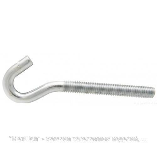 Крюк загнутый M10x225