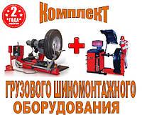Комплект шиномонтажного оборудования для грузовых автомобилей Bright