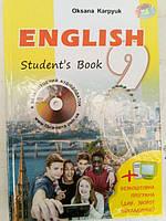 Англійська мова 9 клас. Підручник.