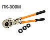 Механические пресс-клещи  ПК-300М для опрессовки кабельных наконечников и гильз