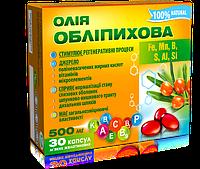 Масло облепиховое, капсулы мягкие по 500 мг,№30 (10х3),