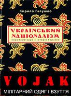Український націоналізм (короткий курс з історії України) К.Галушко