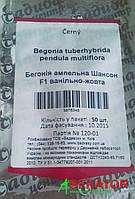 """Семена цветов Бегония Шансон ампельная F1 ванильно-желтая, 50 шт."""" Бадваси""""Украина."""
