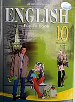 Англійська мова 10 клас. Підручник.