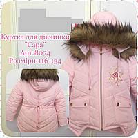 Зимняя куртка для девочек «Сара»