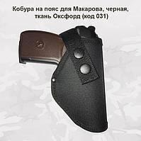 Кобура на пояс для Макарова, черная, ткань Оксфорд (код 031)