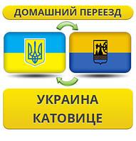 Домашний Переезд из Украины в Катовице