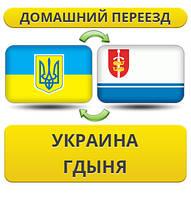 Домашний Переезд из Украины в Гдыня