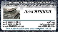 Эпитафии (надписи) на памятниках
