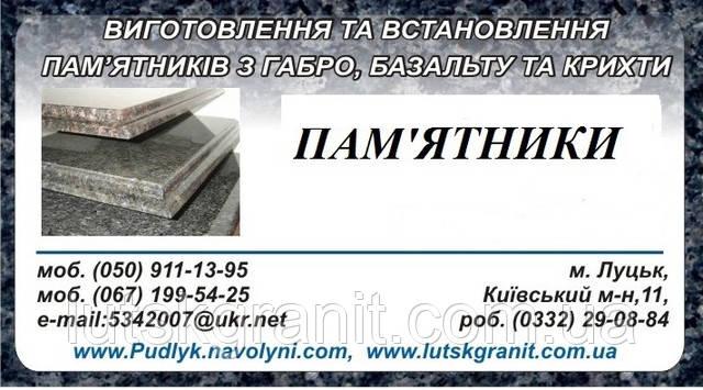 Епітафії на українській мові