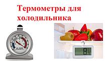 Термометри для холодильника