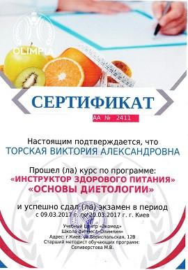 Сертификат диетолога базового уровня от школы Олимпия