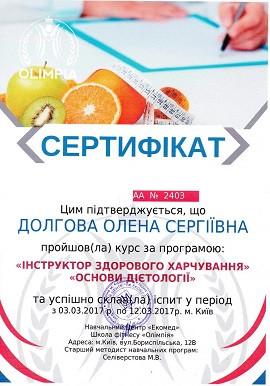 Образец сертификата инструктора здорового питания 1 уровня от школы Олимпия