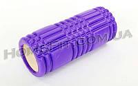 Массажный роллер, ролик, валик Grid Roller 33 см для самомассажа Фиолетовый