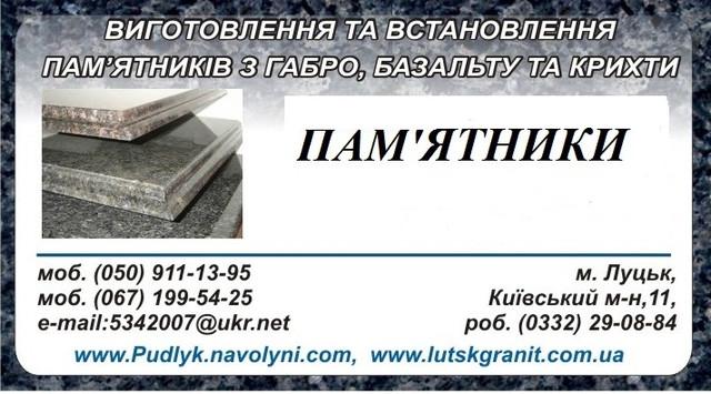 Пам'ятники Луцьк