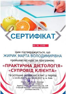 Курсы диетологов в Киеве позволяют получить новую профессию и сертификат